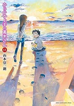 [山本崇一朗] からかい上手の高木さん 第01-13巻