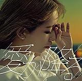 【メーカー特典あり】 愛が降る (初回生産限定盤) (DVD付) (オリジナルポストカード付)