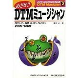 めざせ!DTMミュージシャン (めざせ!デジタルクリエイターシリーズ)
