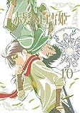 赤髪の白雪姫 Vol.10〈初回生産限定版〉[1000572642][DVD]