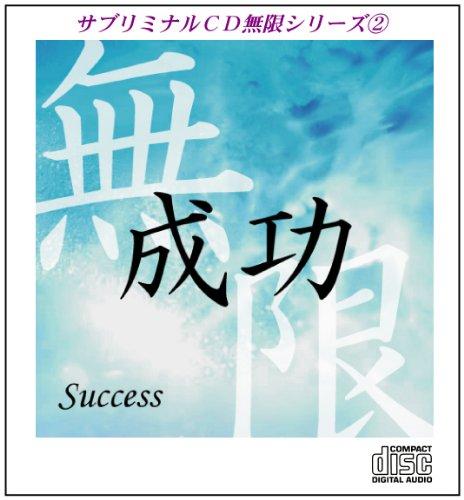サブリミナルCD無限シリーズ2「成功~Success~」●潜...