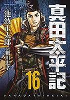 真田太平記 16巻 (ASAHIコミックス)