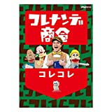 コレナンデ商会 コレコレ [DVD] 画像