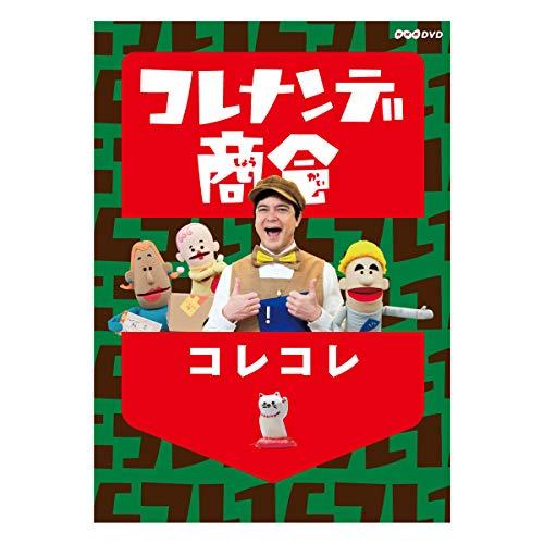 コレナンデ商会 コレコレ [DVD]