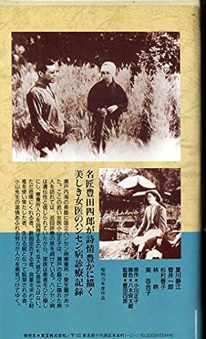 日本映画傑作全集 豊田四郎監督作品「小島の春」 (キネマ倶楽部)