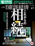 週刊東洋経済 2015年8/1号 [雑誌]