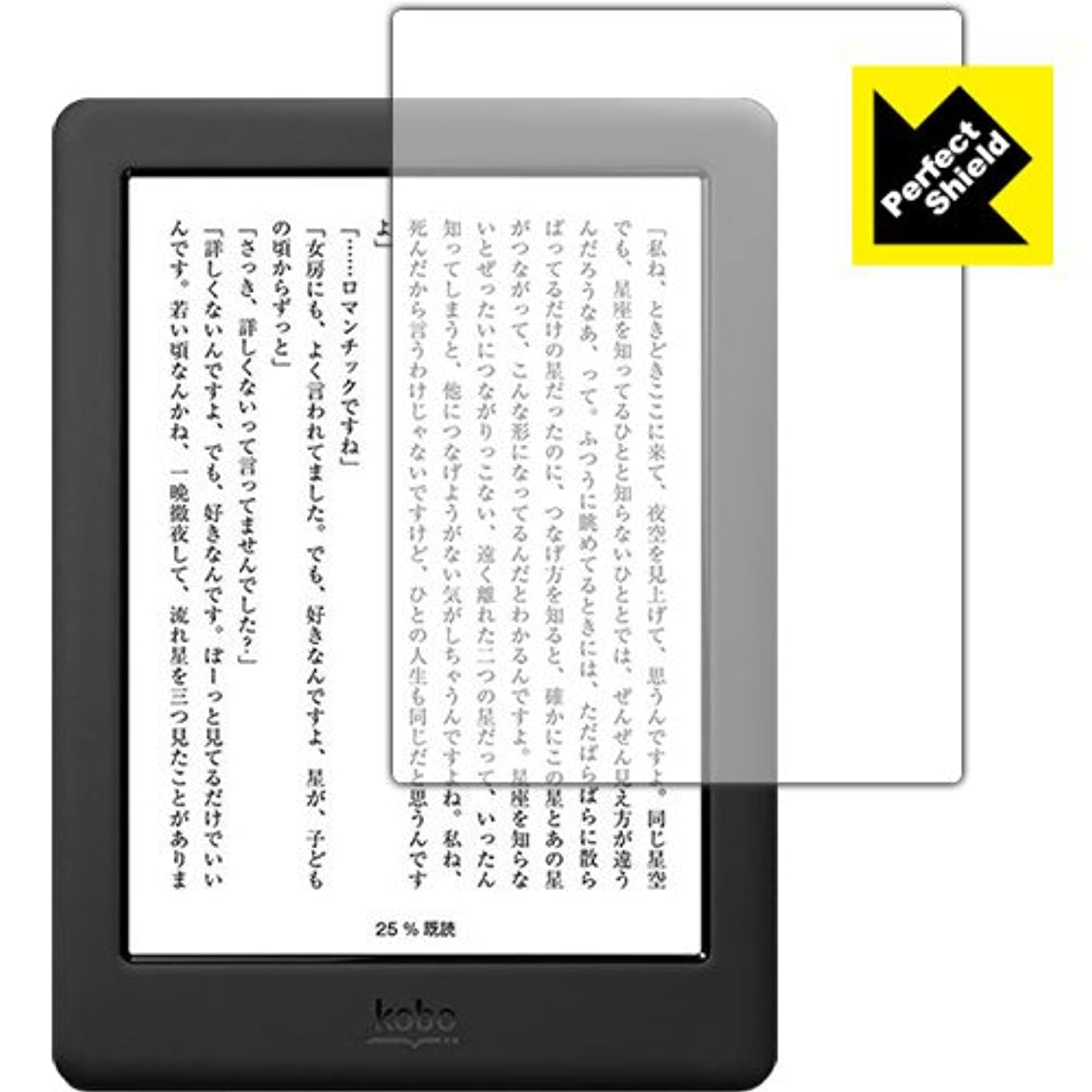 トリムカメ弱点防気泡 防指紋 反射低減保護フィルム Perfect Shield Kobo Glo HD 日本製