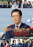 タクシードライバーの推理日誌 ベストセレクション <HDリマスター版> [DVD]