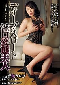 ディープスロート淫口変態夫人 音無かおり AVS collector's [DVD]