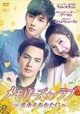[DVD]メモリーズ・オブ・ラブ~花束をあなたに~ DVD-BOX1