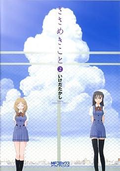 [いけだ たかし]のささめきこと 2 (MFコミックス アライブシリーズ)