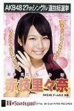 AKB48 公式生写真 27thシングル 選抜総選挙 真夏のSounds good! 劇場盤 【赤枝里々奈】