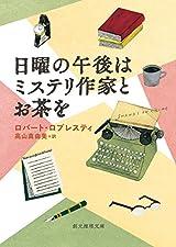 謎解き作家の楽しい短編集『日曜の午後はミステリ作家とお茶を』