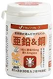 ナカジマグループ 薬剤師が選んだサプリメント 亜鉛&銅 (1)