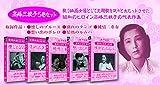 松竹映画 銀幕の名花 高峰三枝子セレクトセット [DVD]