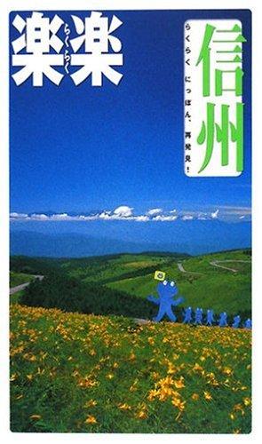 信州 (楽楽―中部)