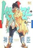 KAZE / 神崎 将臣 のシリーズ情報を見る