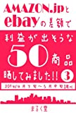 Amazon.jpとebayの差額で利益が出そうな50商品晒してみました!!3