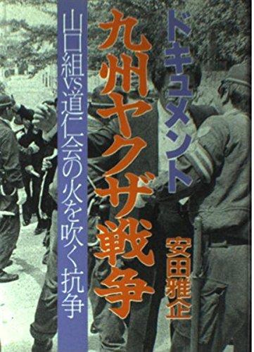 ドキュメント 九州ヤクザ戦争―山口組VS道仁会の火を吹く抗争