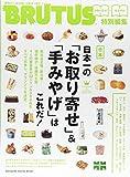 BRUTUS特別編集 合本 日本一の「お取り寄せ」&「手みやげ」はこれだ! (マガジンハウスムック) 画像