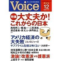 Voice (ボイス) 2007年 12月号 [雑誌]