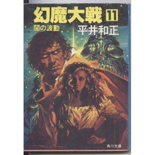 幻魔大戦 11 (角川文庫 緑 383-25)の詳細を見る