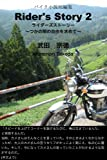 バイク小説短編集「Rider's Story 2」〜つかの間の自由を求めて〜 バイク小説短編集「Rider's Story」