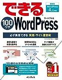 できる100ワザ WordPress 必ず集客できる実践・サイト運営術 WordPress 4.x対応 できる100ワザシリーズ[Kindle版]