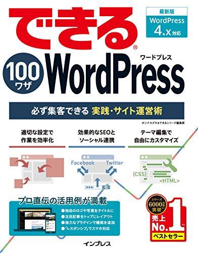 できる100ワザ WordPress 必ず集客できる実践・サイト運営術 WordPress 4.x対応 できる100ワザシリーズ