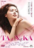 TANNKA 短歌 [DVD] 画像