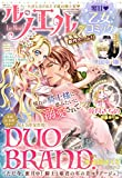ル・ノエル vol.7 [雑誌] (YLC DX)