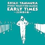 ステージ・セレクション・アルバム「EARLY TIMES」〜38年目の昴〜