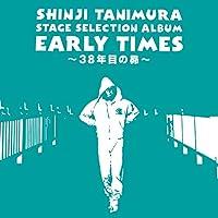 ステージ・セレクション・アルバム「EARLY TIMES」~38年目の昴~