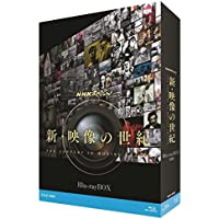 NHKスペシャル 新・映像の世紀 ブルーレイBOX