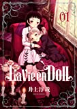 La Vie en Doll ラヴィアンドール / 井上 淳哉 のシリーズ情報を見る