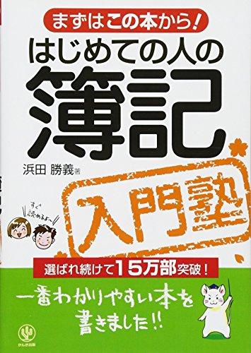 はじめての人の簿記入門塾—まずはこの本から!