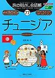 旅の指さし会話帳77 チュニジア(チュニジア〈アラビア〉語) (旅の指さし会話帳シリーズ)