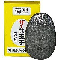鉄分補給 ザ?鉄玉子(薄型)