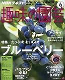 NHKテキスト 趣味の園芸 2016年 06 月号 [雑誌]