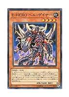 遊戯王 日本語版 DP22-JP018 Evil HERO Infernal Gainer E-HERO ヘル・ゲイナー (ノーマル)