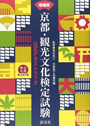 京都・観光文化検定試験—公式テキストブック