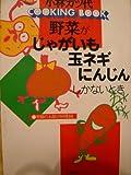 野菜が「じゃがいも・玉ネギ・にんじん」しかないとき―究極のお助け料理88 (Cooking book)