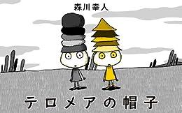 [森川幸人]のテロメアの帽子