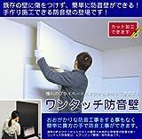 51KVVtQZIgL._SL1500_ 二世帯住宅の簡易的な防音・遮音対策