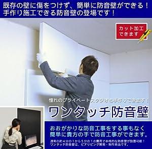 賃貸でも簡単に防音壁が自分でできるワンタッチ防音壁910mm×900mm×厚50mm ファインヴェール仕上げ(ダークグレー) 1枚