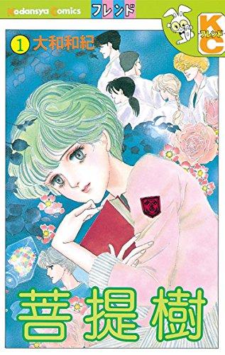菩提樹 (1) (講談社コミックスフレンド (31巻))