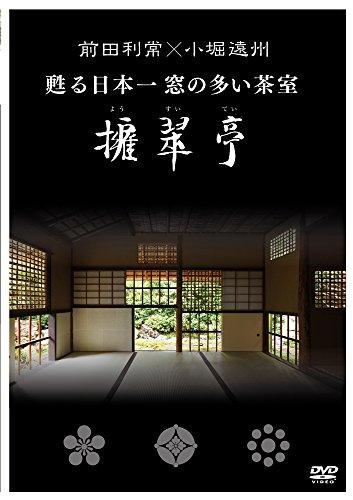 前田利常×小堀遠州 蘇る日本一窓の多い茶室 擁翠亭(DVD) (<DVD>)