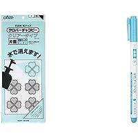 Clover チャコピー片面クリアータイプ2色セット & 水性チャコペン 極細 青 24-414【セット買い】