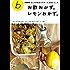 お酢おかず。レモンおかず。 みんなの好きな、すっぱすぎないおいしい味 NHK「きょうの料理ビギナーズ」ABCブック