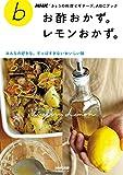 お酢おかず。レモンおかず。 みんなの好きな、すっぱすぎないおいしい味 NHK「きょうの料理ビギ...
